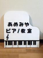 手作り看板 ピアノ教室