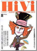 HiVi (ハイヴィ) 8月号