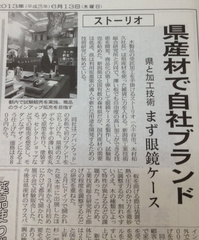 日経記事.jpg